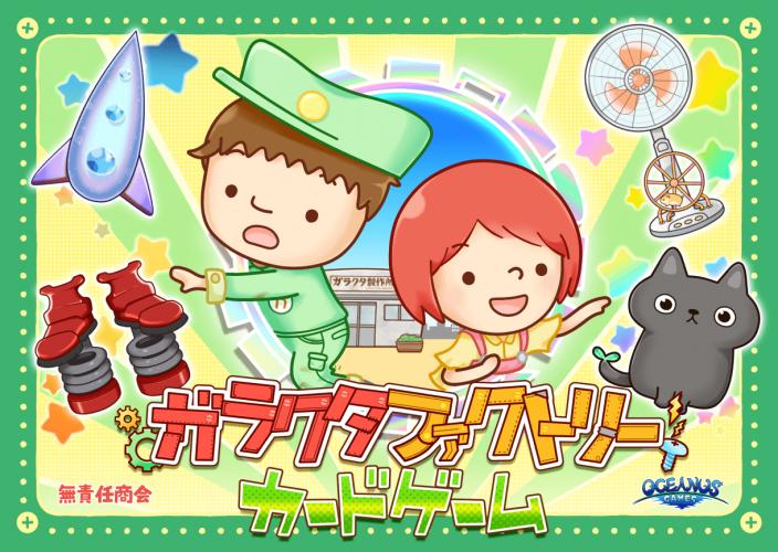 パーマリンク先: 無責任商会初…アナログカードゲーム発売!